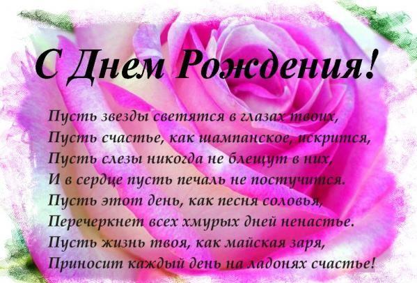 Поздравление с днем рождения любимого прозой