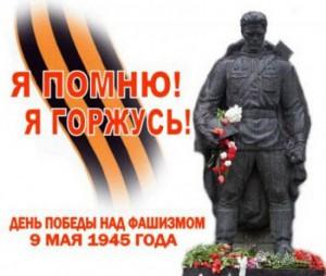 день победы поздравления