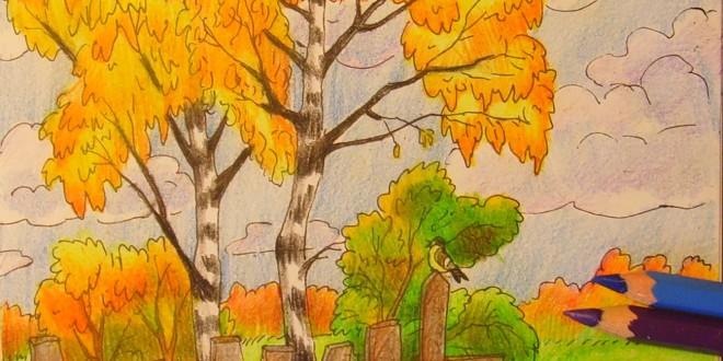 Как нарисовать осенний пейзаж | Рисуем ...: moy-maluch.com/kak-narisovat-osennij-pejzazh.html