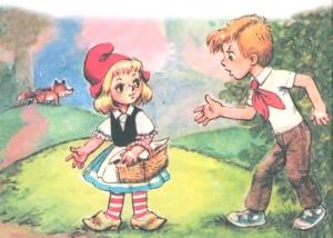 Красная шапочка и Петя Иванов